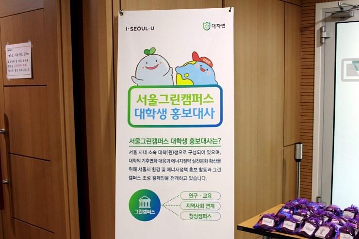 제7기 서울그린캠퍼스 대학생 홍보대사 위촉식